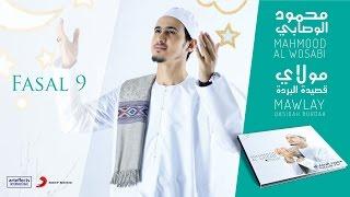 Mahmood Al-Wosabi - Fasal 9 (Audio)  محمود الو صابي - مولاي قصيدة البردة