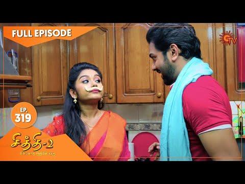 Chithi 2 - Ep 319 | 22 June 2021 | Sun TV Serial | Tamil Serial