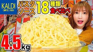 【大食い】カルディのパスタソース18種類を食べる![全レビュー]KALDI【木下ゆうか】