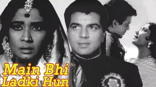 Main Bhi Ladki Hun Full Movie | Meena Kumari Old Hindi Movie | Dharmendra | Old Classic Hindi Movie