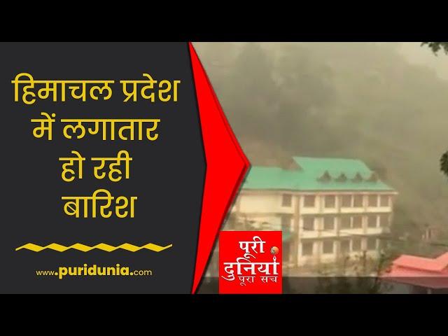 Himachal में भारी बारिश, Mandi में गिरे ओले, Kangra में भी जमकर बरसे बादल | Viral Video