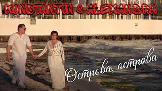 Konstantin & Alexandra - Острова, острова...