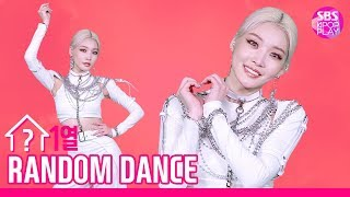 (ENG SUB)[랜덤1열댄스] RANDOM 1LINE DANCE 청하(CHUNG HA) 갓청하..댄서 없이 혼자서 랜덤댄스로 심장 두들기고 가다..ଘ(۳˚Д˚)۳(죽은자의 온기)