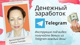 Заработок в интернете без вложений. Leadex Лидекс telegram bot Бизнес партнерские программы, реклама