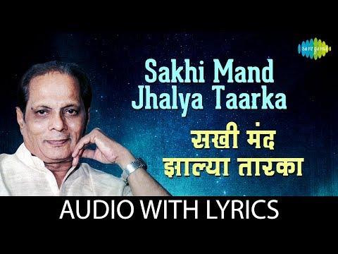 sakhi mand zalya taraka mp3 song