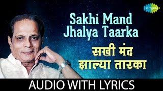 Sakhi Mand Jhalya Taarka with lyrics | सखी मंद झाल्या तारका | Sudhir Phadke|Kavi Gaurav Sudhir Moghe