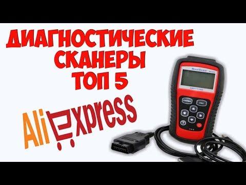 🚗📲ДИАГНОСТИКА АВТОМОБИЛЯ! 👍💪Рейтинг диагностических сканеров с алиэкспресс!