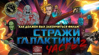 Как Должен Был Закончиться Фильм Стражи Галактики, Часть 2 (озвучил MichaelKing) - HISHE