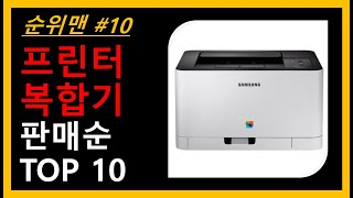 프린터 복합기 TOP …