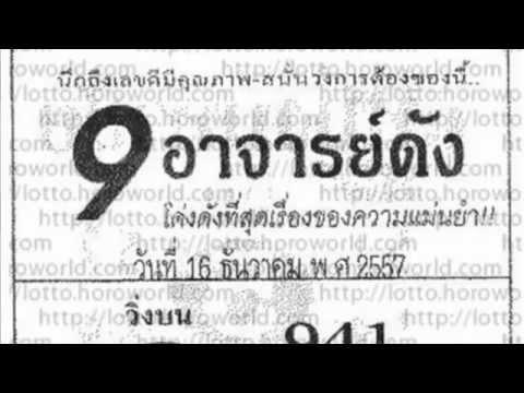 หวย เลขเด็ดงวดนี้ หวยซอง 9 อาจารย์ดัง 16/12/57