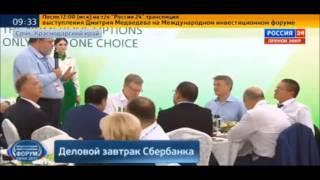 Выступление И.Артемьева на деловом завтраке в рамках Международного инвестиционного форума в Сочи