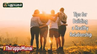 Tips On How to Have a Good & Healthy Relationship | Thiruppu Munai | 21/10/2019