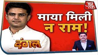 पायलट ने जो कमाया वो गंवाया?   Dangal with Rohit Sardana   15 July 2020