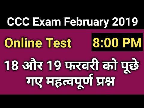 CCC Live Test of 18 & 19 February Questions | ccc exam preparation in hindi
