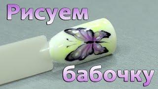 Рисуем бабочку на ногтях. Акварельный эффект гель-лаками.
