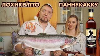 Газированная Кухня - готовим Карельские блюда: Лохикейтто и Паннукакку