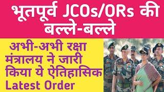 भूतपूर्व JCOs/ORs की बल्ले-बल्ले, रक्षा मंत्रालय का तोहफा Latest News