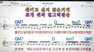 첫사랑/위너노래방, 통기타 , 코드 큰악보,  가라오케, 반주Karaoke, Sheet Music, Chor…