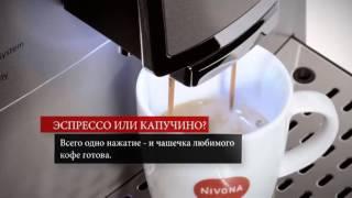 Какую выбрать кофемашину для офиса и дома? Кофемашина Nivona 845 RUS(, 2013-12-16T19:58:05.000Z)