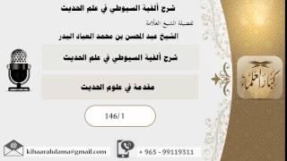 شرح ألفية السيوطي في علم الحديث/ الشيخ عبد المحسن بن حمد العباد البدر (1/ 146)