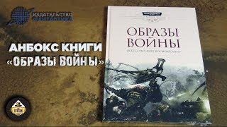 "Unboxing: Книга ""Образы войны"" Warhammer 40k"