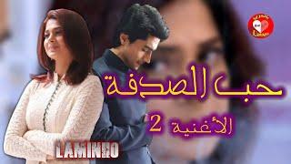 اغنية مسلسل حب الصدفة 2 الرومانسية (كاملة) - نسخة جديدة 2020