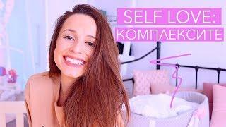 Self Love: Комплексите (лична история + мотивация)