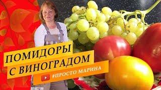 Рецепт помидоров на зиму с виноградом, без уксуса и стерилизации.