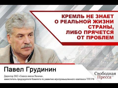 #ПавелГрудинин: «В Кремле не знают о реальной жизни страны либо прячутся от проблем»