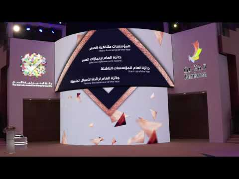 Bahrain Entrepreneurship Award 2019