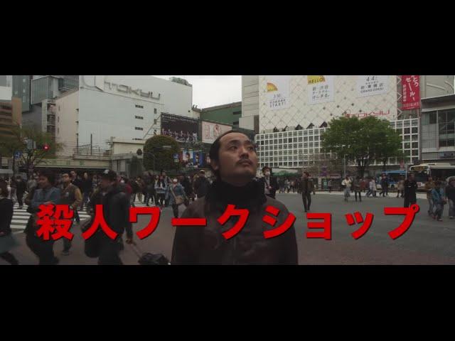 映画『殺人ワークショップ』予告編