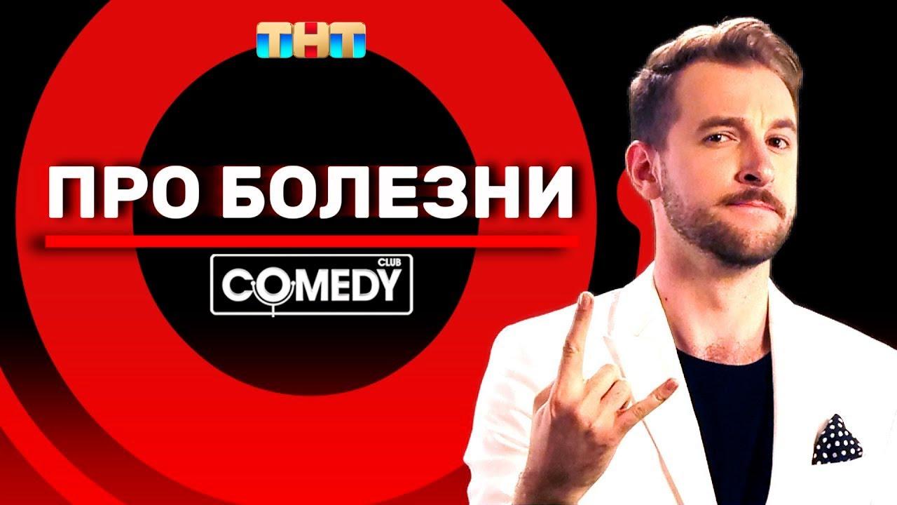 Камеди Клаб Новый сезон Андрей Бебуришвили «Про болезни»