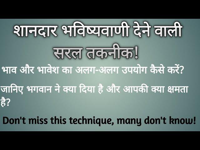 भाव और भावेश का अर्थ । बृहत् विश्लेषण । Vedic Astrology Fundamentals | Jyotish | Hindi Language