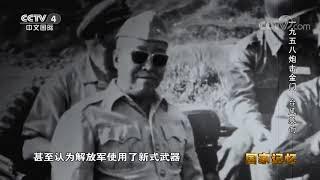 《国家记忆》 20200603 一九五八炮击金门 台风暴雨| CCTV中文国际