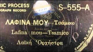 Vintage Greek Music - LAFINA MOU