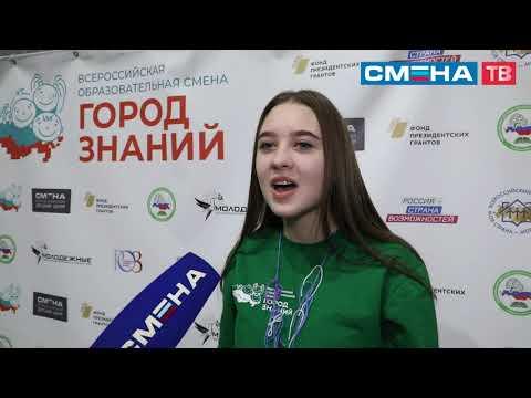 В «Смене» подвели итоги Всероссийского образовательного проекта «Город знаний»