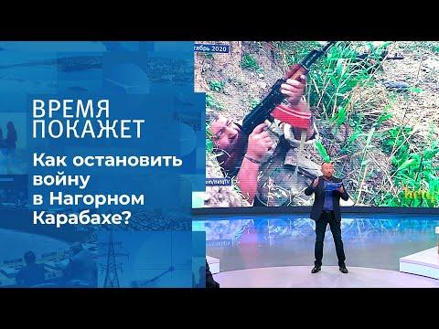 Нагорный Карабах: остановить войну. Время покажет. Фрагмент выпуска от 01.10.2020