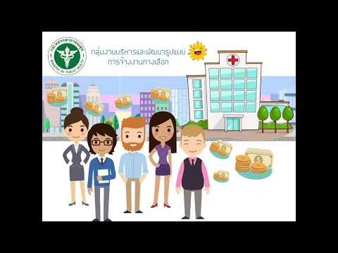 กองทุนสำรองเลี้ยงชีพพนักงานกระทรวงสาธารณสุข