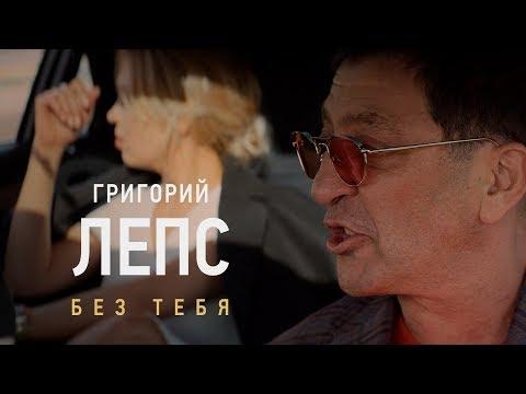 Григорий Лепс - Без тебя (6 июля 2018)