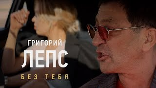 Григорий Лепс - Без тебя (Official video)