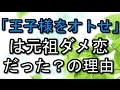 恋するおひとり様 第31話 動画
