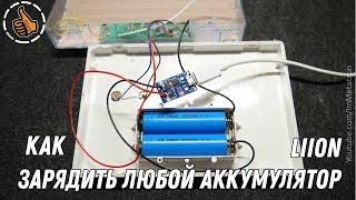 Дешевый способ зарядки аккумуляторов - Литий