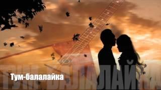 Тум-балалайка на русском. Tumbalalaika in Russian