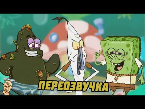 ГУБКА БОБ НАРКОМАНСКИЕ ШТАНЫ АНТИ-ВЕРСИЯ (ПЕРЕОЗВУЧКА)
