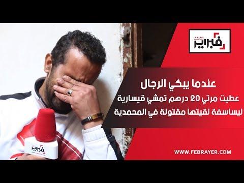 فبراير تيفي | عندما يبكي الرجال : عطيت مرتي 20 درهم تمشي قيسارية ليساسفة لقيتها مقتولة في المحمدية !