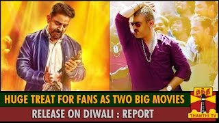 Huge Treat for Fans as two big Movies releases on Diwali - Thanthi TV