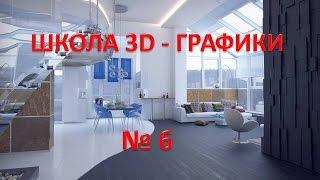 ШКОЛА 3D - ГРАФИКИ.Обои,потолок.Заработок в интернете,программа 3D Max №6