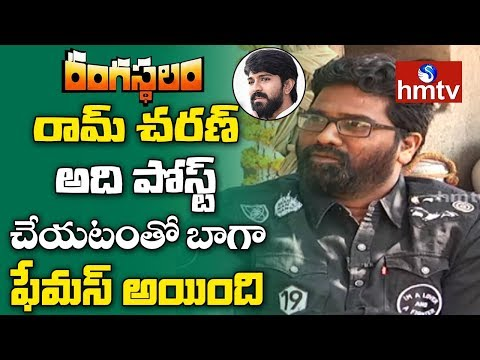 Production Designer Rama Krishna About Rangasthalam Set & Ram Charan | Rangasthalam Interview | hmtv