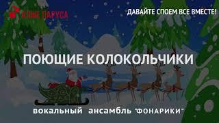 """Песня """"ПОЮЩИЕ КОЛОКОЛЬЧИКИ"""""""