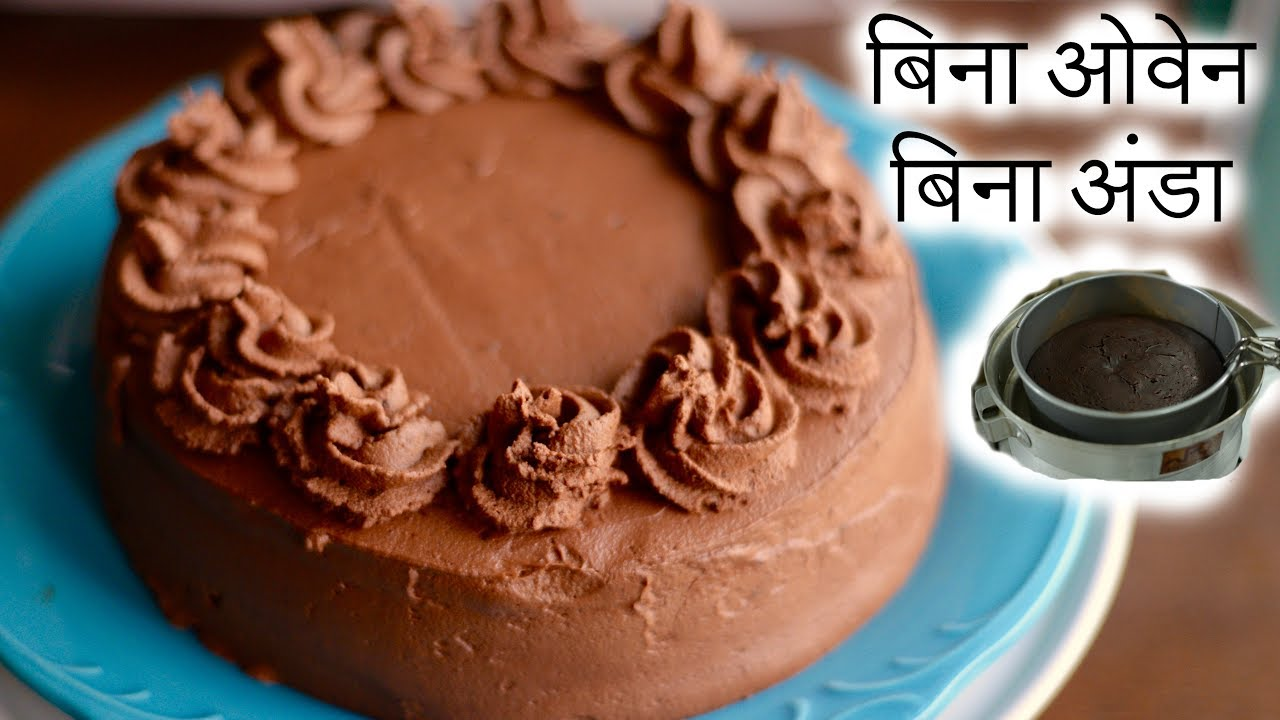 Cake Recipes In Marathi Oven: Eggless Chocolate Cake In Cooker Recipe In Hindi
